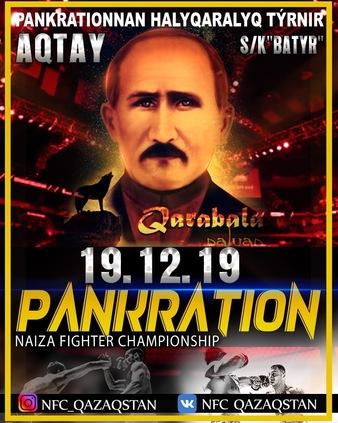 Karabala Paluan International Tournament
