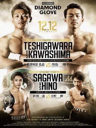 Teshigawara vs. Kawashima