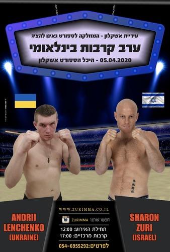 Zuri MMA 12
