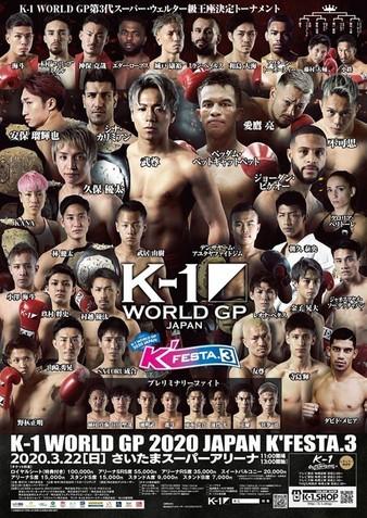 K-1 World GP 2020 Japan: K'FESTA 3
