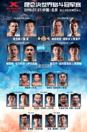 Kunlun Fight 81