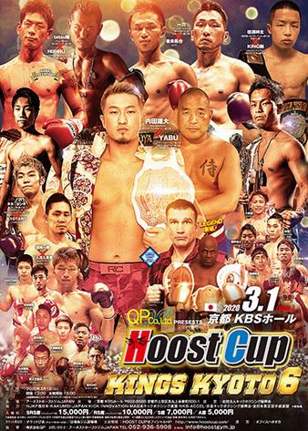 Hoost Cup Kings Kyoto 6