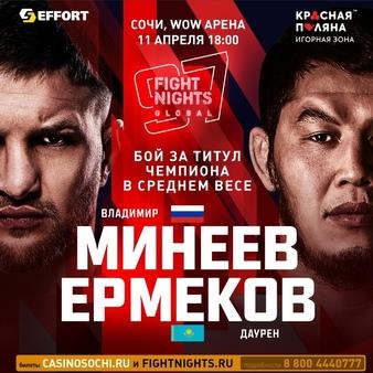 Fight Nights Global 97