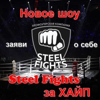 Steel Fights