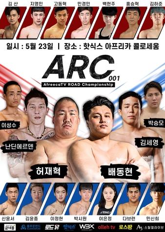 ARC 001