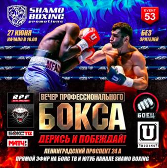 Tamrazyan vs. Fonkou