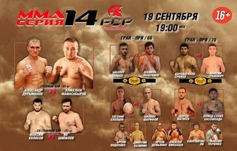 MMA SERIES-14