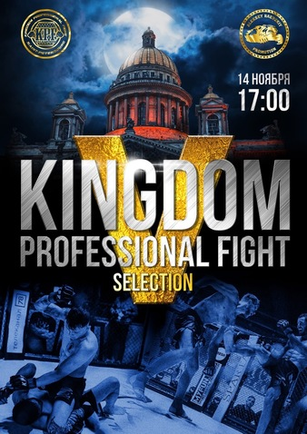 Kingdom Professional Fight