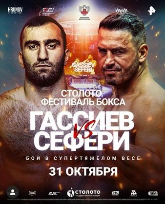 Gassiev vs. Seferi
