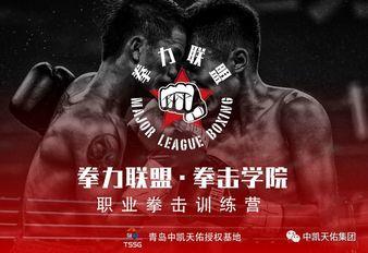 SECA Boxing League