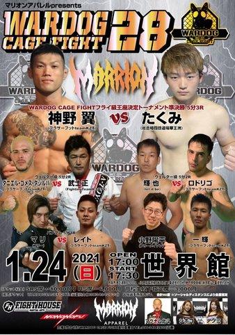 Wardog Cage Fight 28