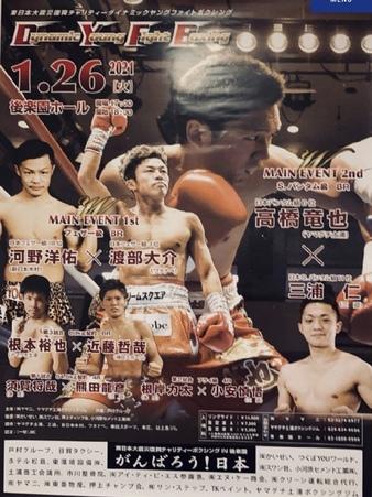 Miura vs. Takahashi