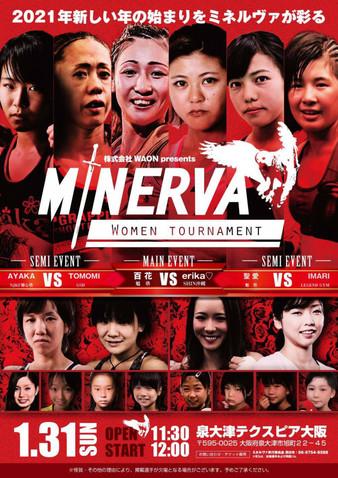 DEEP☆KICK Minerva Osaka Tournament
