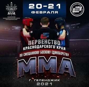 Cup Of Krasnodar 2021