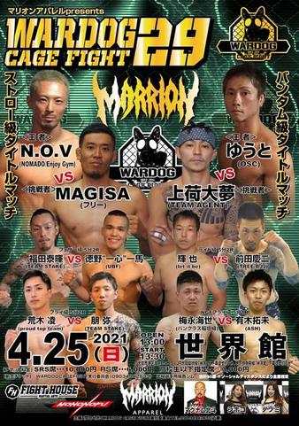Wardog Cage Fight 29
