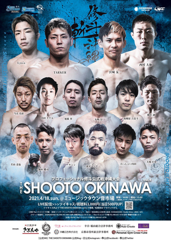 The Shooto Okinawa Vol.4