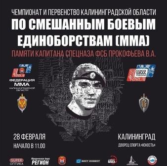 Cup Of Kaliningrad 2021