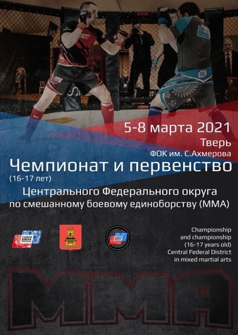 Russian Cup 2021