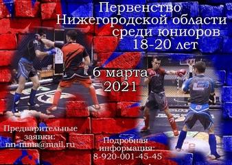 Cup Of Nizhniy Novgorod 2021