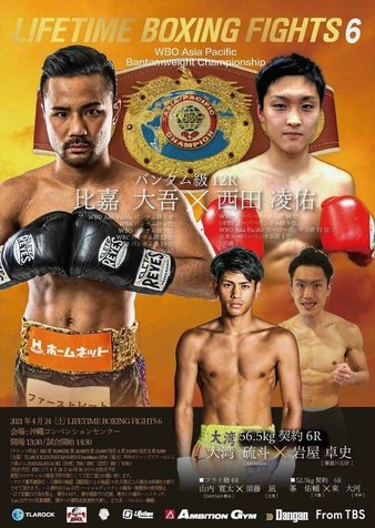 Lifetime Boxing Fights 6