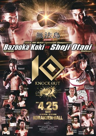 KNOCK OUT 2021 vol.2