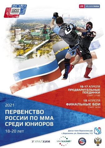 Russian MMA Championship Of Young Adults 2021