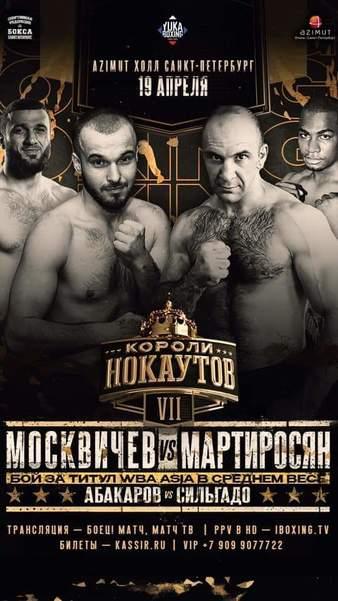 Moskvichev vs. Martirosyan