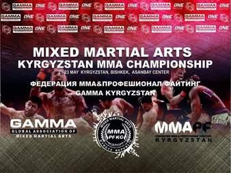 Kyrgyzstan MMA Championship