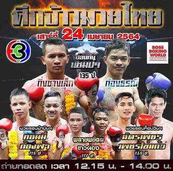 Suek Jao Muay Thai