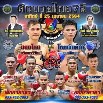 Channel 7 Muay Thai