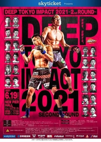 DEEP Tokyo Impact 2021 ~2nd Round~