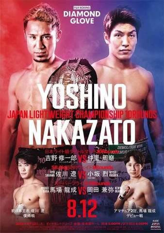 Yoshino vs. Nakazato
