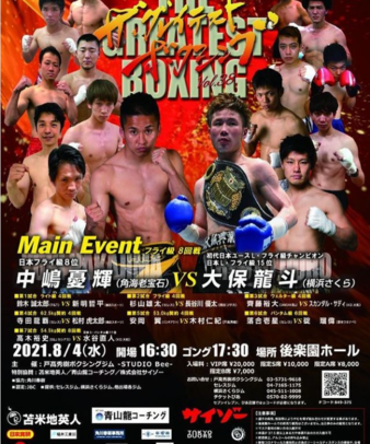 The Greatest Boxing Vol. 38