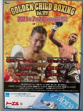 Golden Child Boxing Vol. 129