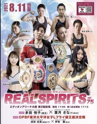 Real Spirits vol. 75