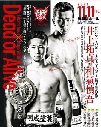 Inoue vs. Wake