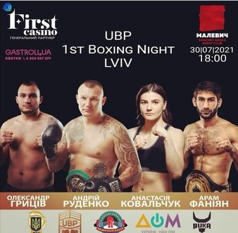 UBP Boxing Night