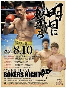 Overheat Boxers Night