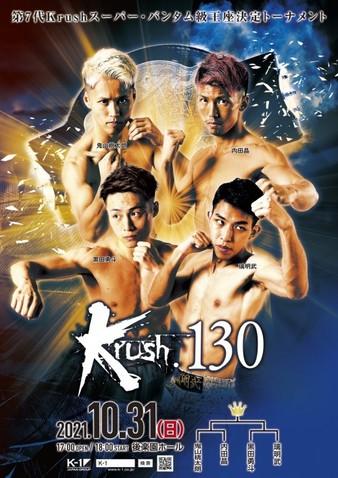 Krush 130