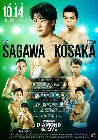 Sagawa vs. Kosaka