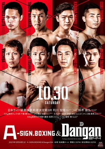 Toshikawa vs. Suzuki