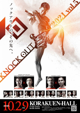 KNOCK OUT 2021 vol.5